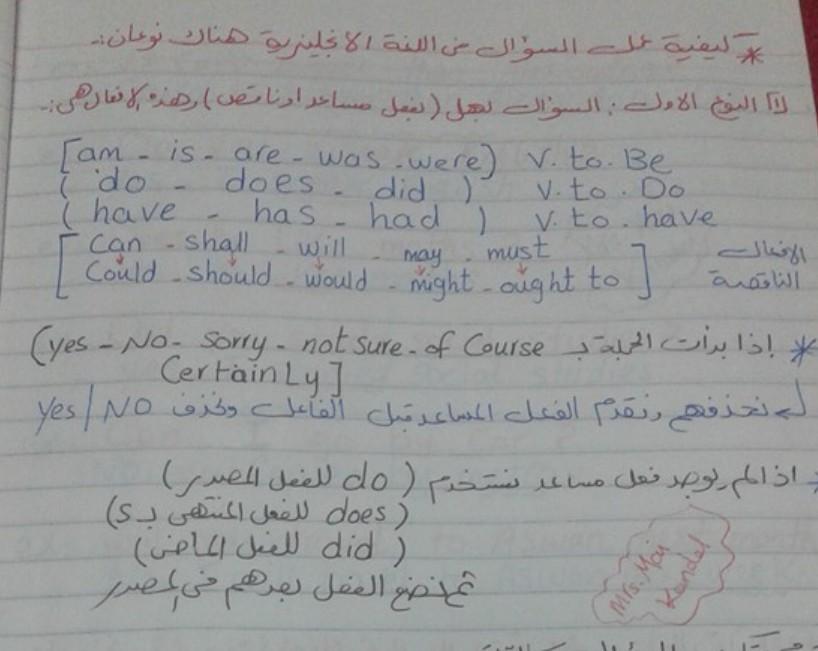 """هام جدا لجميع الطلاب """"جميع المراحل"""" تكوين السؤال فى اللغة الانجليزية """" شرح وافى + امثلة + اسئلة للاجابة عليها"""" 3"""