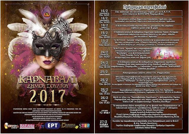 Το προγραμμα των Καρναβαλικών εκδηλώσεων του Δήμου Σουλίου