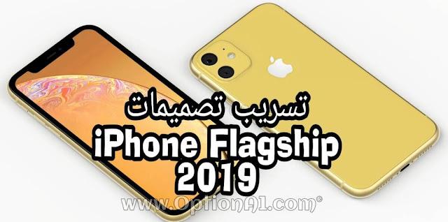 تسريب تصميمات الجيل الجديد ( iPhone 11 و iPhone 11 Max  ) من هواتف ايفون iPhone  Apple's new iPhone 11R design just leaked for the first time