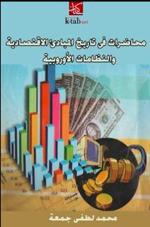 تحميل كتاب محاضرات في تاريخ المبادي الاقتصادية والنظامات الاوروبية PDF