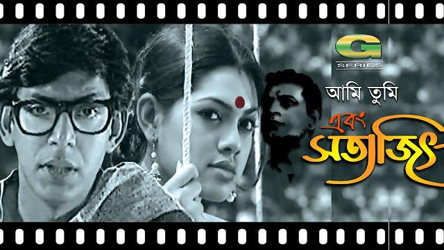Ami Tumi Abong Satyajit Bangla Natok Ft. Chanchal Chowdhury & Tisha