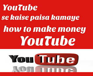 How to make money form YouTube