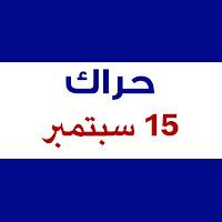 اسباب نجاح حراك 15 سبتمبر و انطلاق فجر جديد لمعارضة قوية في السعودية