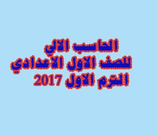 مذكرة الحاسب الالي للصف الاول الاعدادي الفصل الدراسي الاول 2017