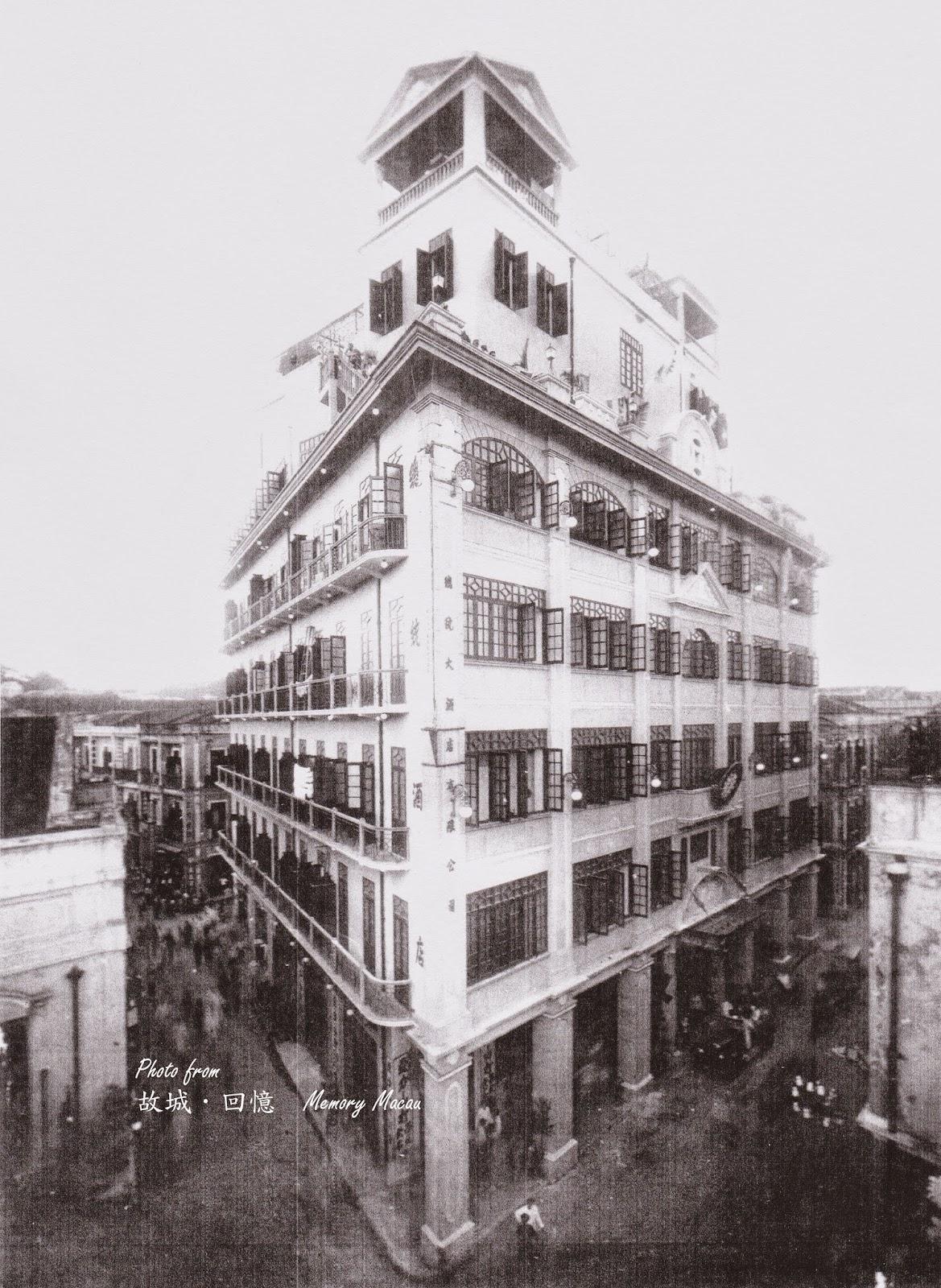 新中央酒店:澳門首座摩登酒店(上)