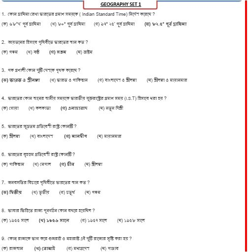 500 General knowledge PDF Download Bengali version(History+Geography)