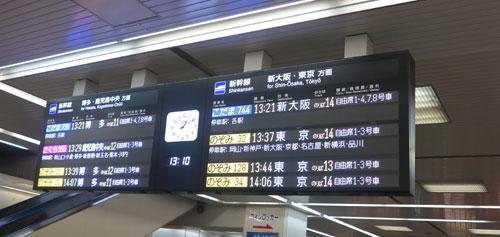 Hiroshima Station signboard