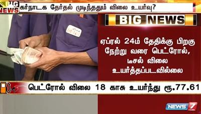 BIG NEWS 18-05-18 | News 7 Tamil
