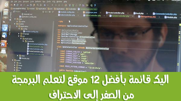 اليك قائمة بأفضل 12 موقع لتعلم البرمجة من الصفر إلى الاحتراف