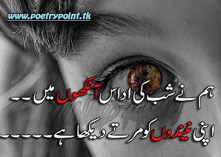 2 lines sad poetry in urdu