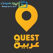 مشاهدة قناة كويست عربية بث مباشر - quest arabiya hd