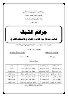 جرائم الشيك دراسة مقارنة بين القانون الجزائري والقانون المصري - رسالة دكتوراه