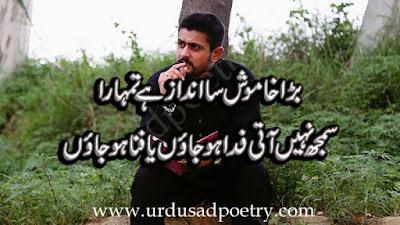 Bara Khamoosh Sa Andaaz Hay Tumhara