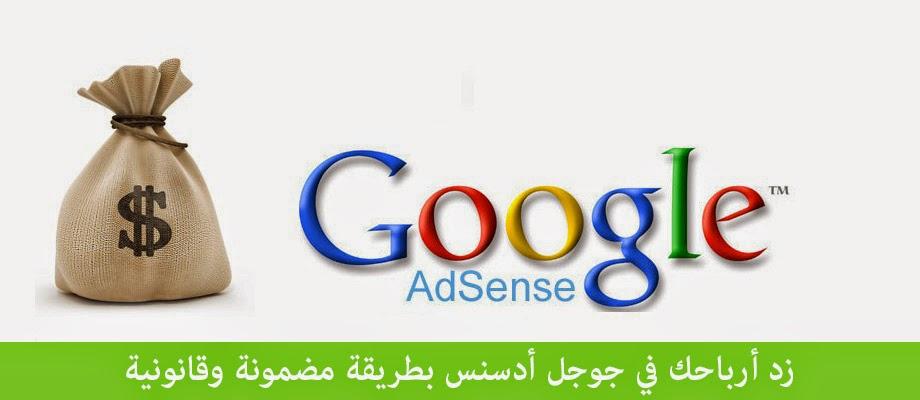 زد أرباحك في جوجل أدسنس بطريقة مضمونة وقانونية