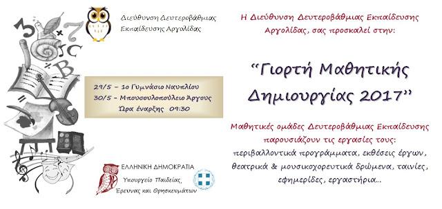 """""""Γιορτή Μαθητικής Δημιουργίας 2017"""" στην Αργολίδα"""