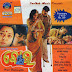 Bou (1998)- Odia Movie Songs, Videos,Ringtones, Wallpapers Download