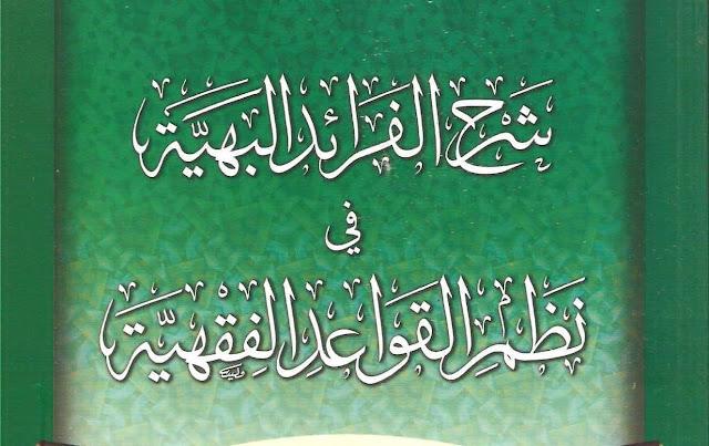 Download Kitab Syarah Faraid Bahiyah Nadzam Tentang Kaidah Fikih PDF