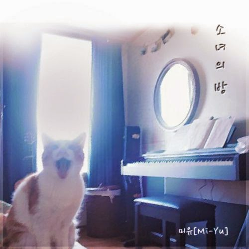 [EP] Mi-Yu – 소녀의 방