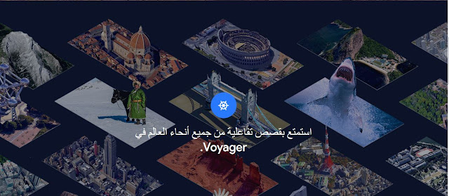 مغامرة, جديد, جوجل ايرث 2017, اسفار