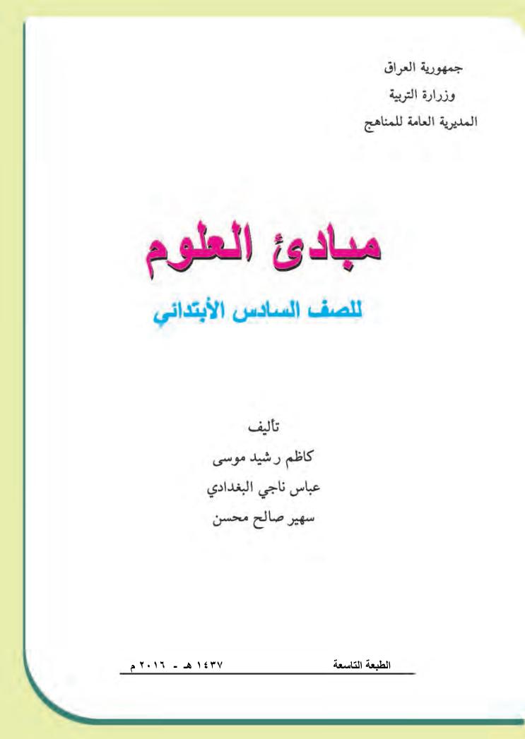 كتاب العلوم للصف السادس الأبتدائي المنهج الجديد 2016