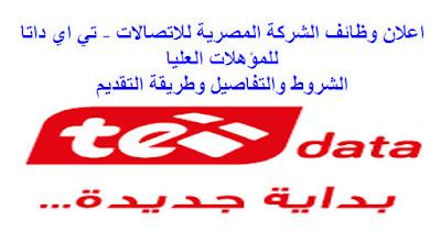 اعلان وظائف الشركة المصرية للاتصالات - تي اي داتا  TE Data للمؤهلات العليا منشور بتاريخ 07-09-2016