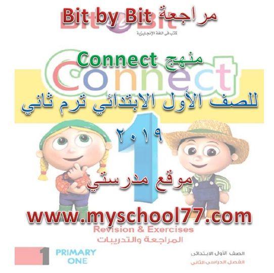 كتاب المراجعة والتدريبات Bit by Bit لغة انجليزية اولى ابتدائي ترم ثاني 2019 المنهج الجديد Connect 1