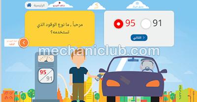 تعرف على نوع البنزين المناسب لسيارتك مع هذا الموقع الرائع !