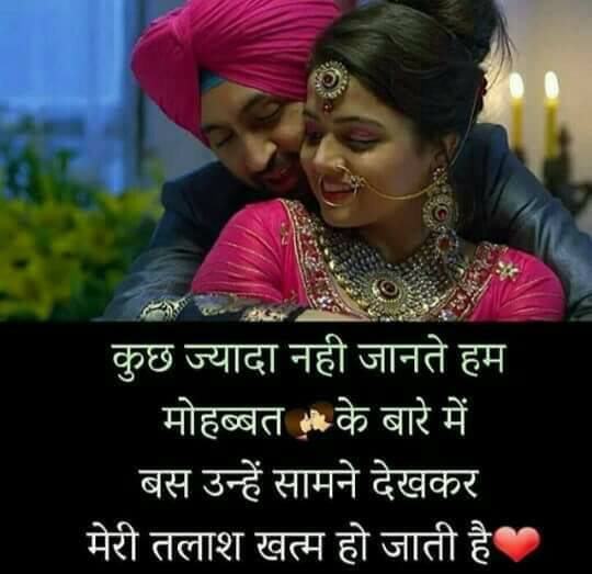 Dard E Ishq Shayari for Facebook Profile Picture