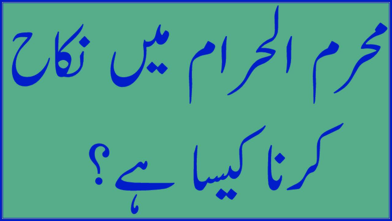 Muharam ul Haram men Nikah karna Kesa he? ~ ubabid blogspot com