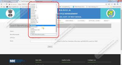 West Bengal Digital Ration Card List - Step :04