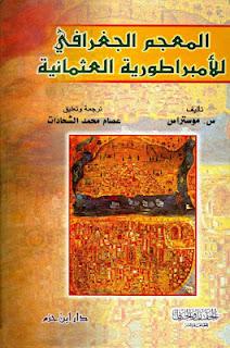 تحميل المعجم الجغرافي للإمبراطورية العثمانية - قسطنطين جورغيفتش موستراس pdf