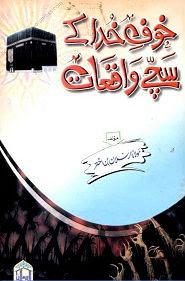 Khauf-e-Khuda-Kay-Sachay-Waqiat