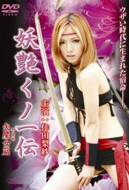 Nonton Film Online Twin Blades of the Ninja (2007)
