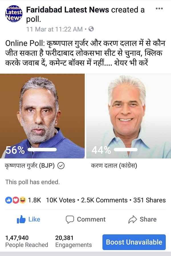 krishan-pal-gurjar-and-karan-dalal