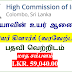 Vacancies in High Commission of India - Colombo