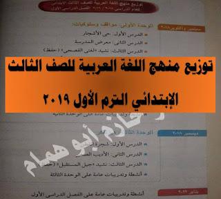 توزيع منهج اللغة العربية للصف الثالث الابتدائى الترم الاول الجديد