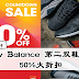 New Balance 所有分行大减价!第二双一律50%大折扣!