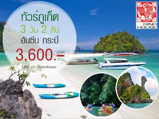 phuket package, phuket travel, เที่ยวภูเก็ต