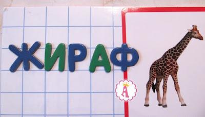 Жираф из магнитных букв