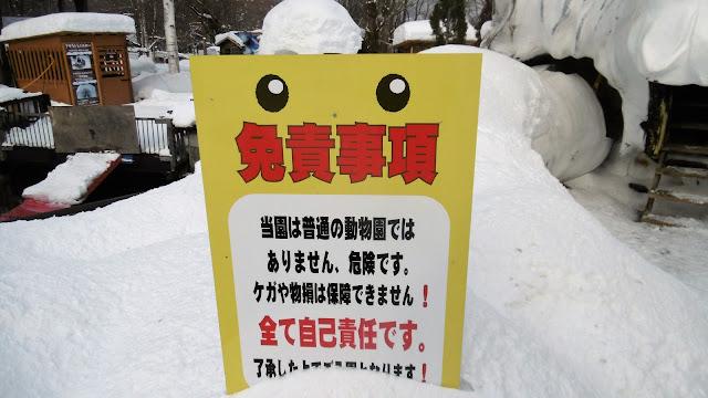 北海道 札幌 ノースサファリサッポロ