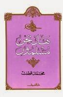 تحميل كتاب هل نحن مسلمون pdf لمحمد قطب