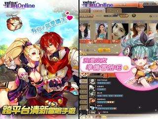 星晴online Apk