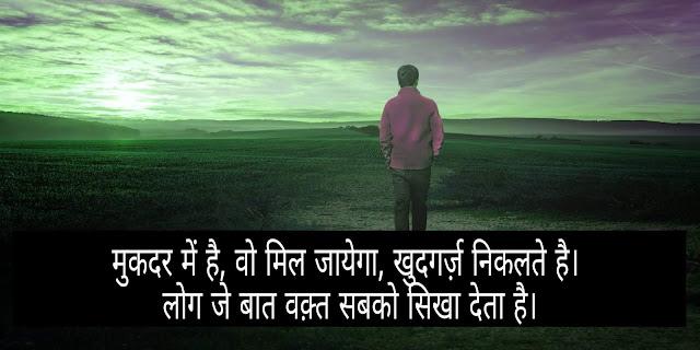 Shayari on Picture