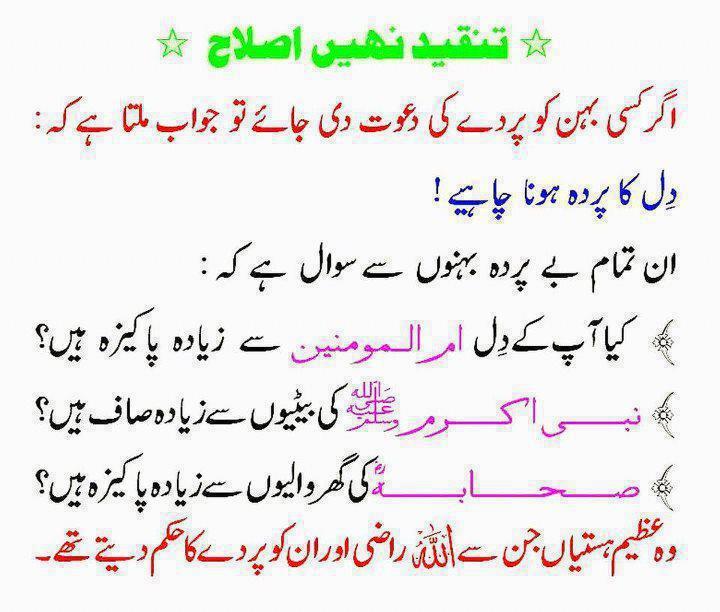 aqwal zareen in urdu pdf