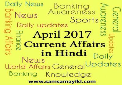 01 अप्रैल 2017 से 04 अप्रैल 2017 करेंट अफेयर्स (01 April 2017 to 04 April 2017 Current Affairs in Hindi)