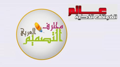 برنامج للكتابة على الصور بخط عربي جميل