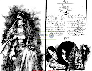 Sab Acha Hai Complete Novel By Afsheen Naeem