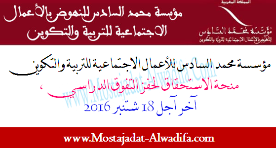 مؤسسة محمد السادس للأعمال الاجتماعية للتربية والتكوين منحة الاستحقاق لحفز التفوق الدراسي ،آخر آجل 18 شتنبر 2016