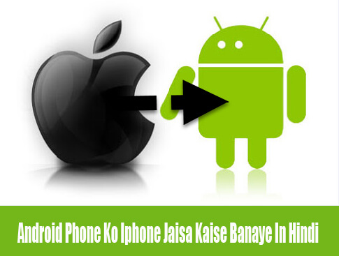 android-phone-ko-iphone-kaise-banaye