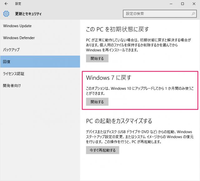 Windows10 更新とセキュリティ画像
